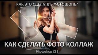 ФОТОКОЛЛАЖ в ФОТОШОПЕ как Сделать? (Photoshop СS6 или Photoshop СC)