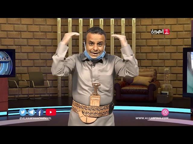 نقطة نظام | الحلقة 16 | الخائفون من كورونا | منصور العميسي قناة الهوية