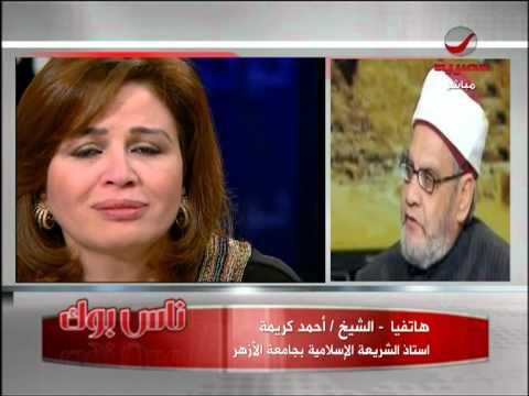 فضيحة - رأى احمد كريمة استاذ الازهر فى الهام شاهين