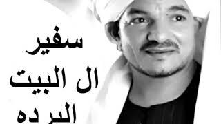 امين الدشناوي قصيدة البرده