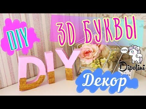 DIY 3D буквы Декор Комнаты | Room Decorations 3D LETTERS