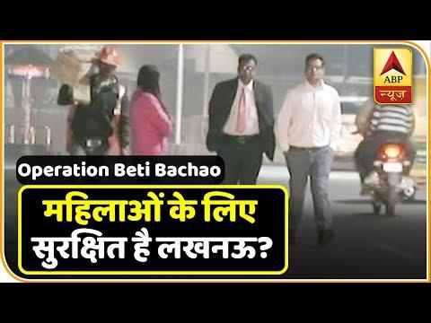 Operation Beti Bachao: