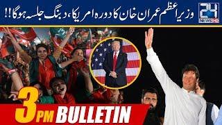 News Bulletin | 3:00pm | 20 July 2019 | 24 News HD