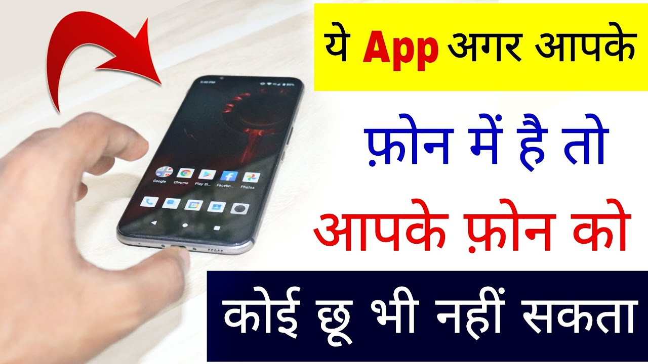 Don't Ignore This Secret App | Most Important app for smartphone