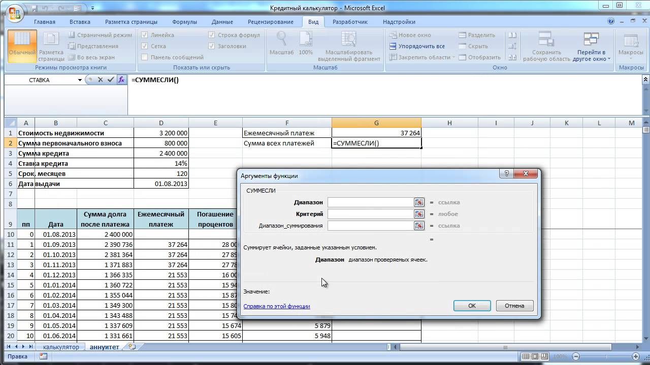 Удобный кредитный калькулятор. Быстро и легко рассчитать ставку и процент по потребительскому кредиту в банке Зенит оставьте заявку онлайн.