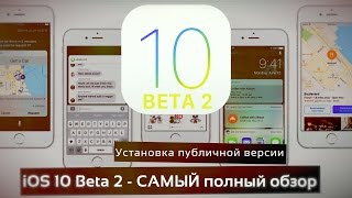 видео Apple выпустила первую публичную бета-версию iOS 9.2.1