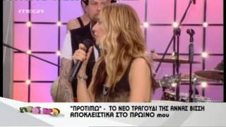 Protimo - Anna Vissi (Proino Mou - 2012) -HD-