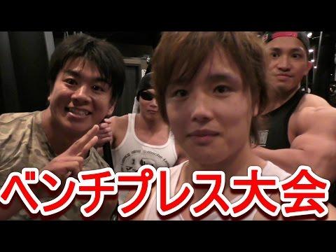 最強マッチョ達のベンチプレス60kg何回挙がるのか?対決!!