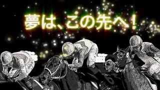 未来優駿2015