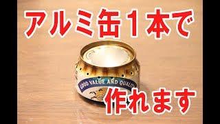 アルミ缶1本でアルコールストーブ 自作