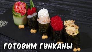 Как приготовить Гунканы | Суши Рецепт | Gunkan sushi