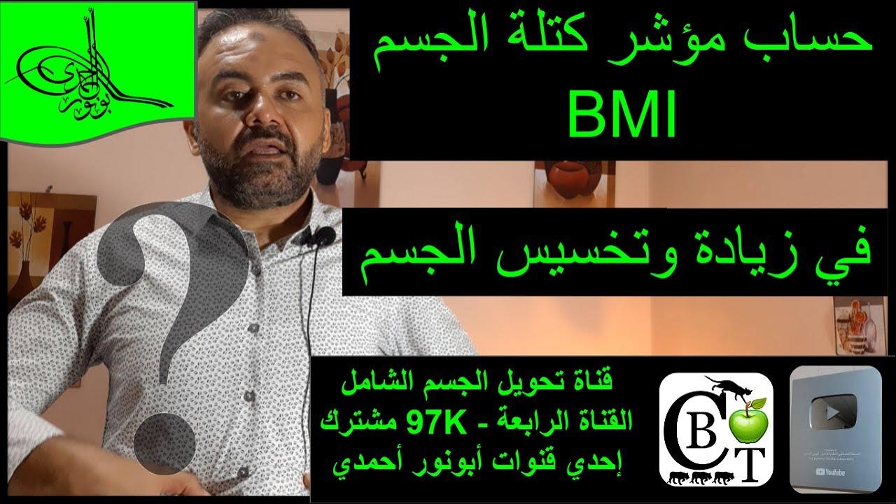 حساب مؤشر كتلة الجسم BMI في زيادة وتخسيس الجسم في #تناسق_القوام_أبونورأحمدي