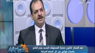 مصطفي عبد الستار: قانون حماية المستهلك الجديد يضمن للمستهلك تقديم خدمات الصيانة وما بعد البيع