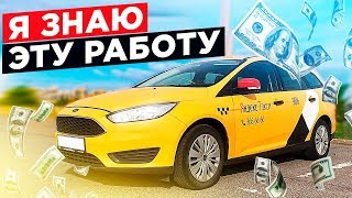Яндекс такси - я знаю эту работу! Заработок в такси / ТИХИЙ