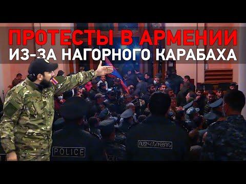 Протесты в Ереване после соглашения по Карабаху. Репортаж