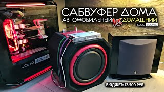 Как подключить сабвуфер в квартире за 12.500 руб. Домашний или Автомобильный?