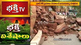 Once Again Hills Fell Down in Tirumala Ghat Road | Bhakthi Visheshalu | Bhakthi TV