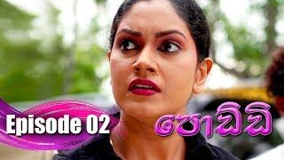 Poddi - පොඩ්ඩි | Episode 02 | 18 - 07 - 2019 | Siyatha TV Thumbnail