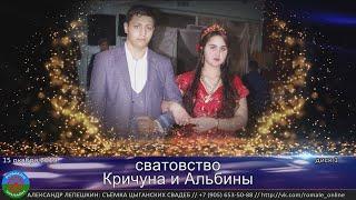 сватовство Кричуна и Альбины (Борисоглебск) 15 октября 2019