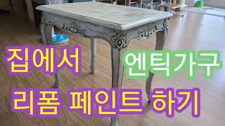 버린가구 재활용 하기(furniture Recycling)
