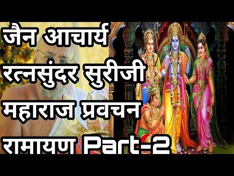 Jain Acharya Ratnasundar Suri lectures On Jain Ramayana Part-2
