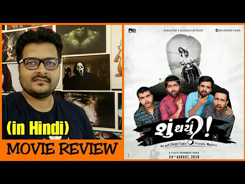 Shu Thayu? – Movie Review
