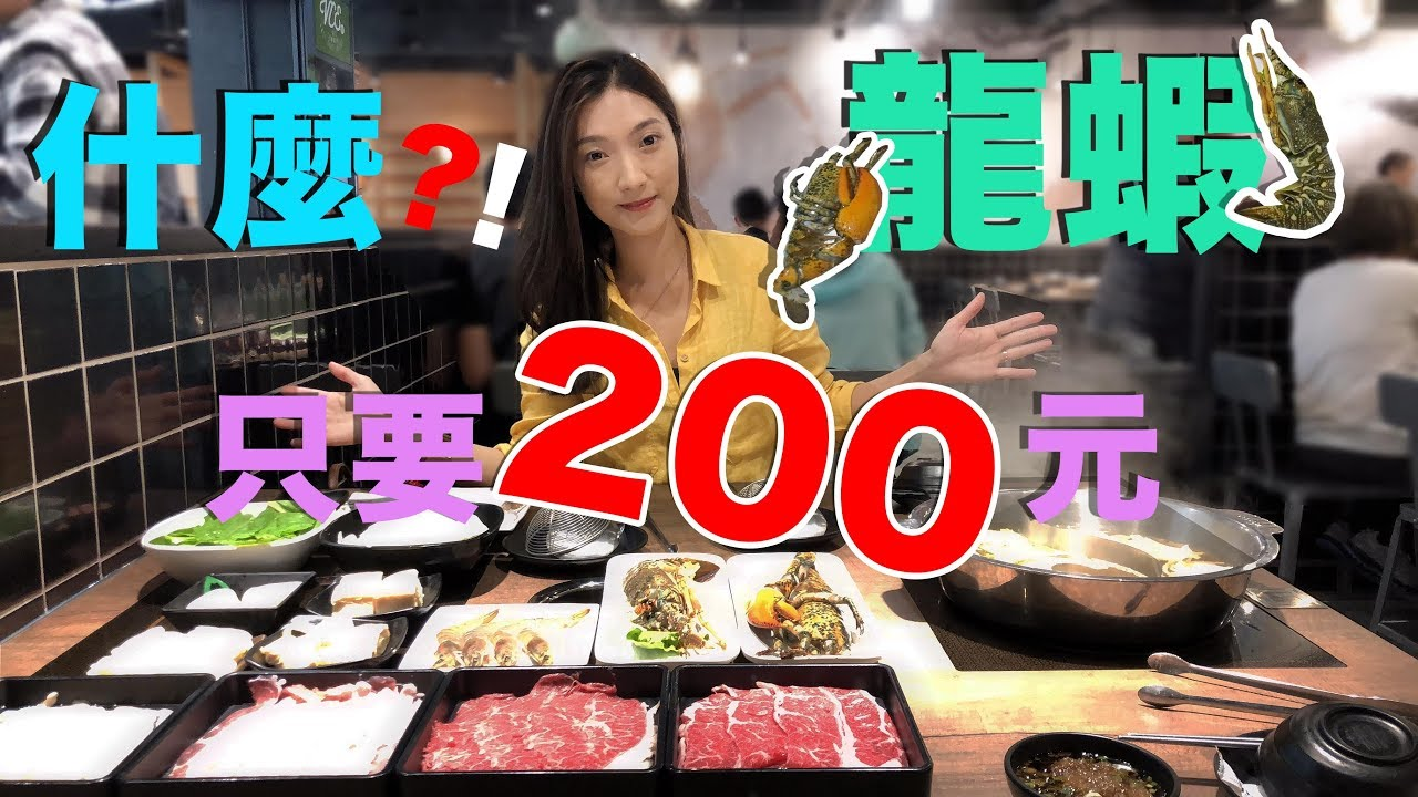 祥富水產 沙茶火鍋 超市 龍蝦兩百有找 [美食三分熟EP2] - YouTube