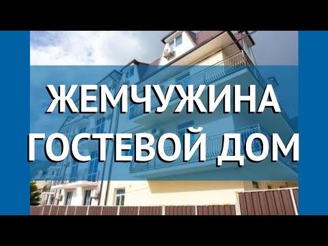 ЖЕМЧУЖИНА ГОСТЕВОЙ ДОМ 3* Абхазия Гагра обзор – отель ЖЕМЧУЖИНА ГОСТЕВОЙ ДОМ 3* Гагра видео обзор