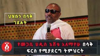 Ethiopia: የመጋቢ ሀዲስ እሸቱ አለማየሁ በሳቅ ፍርስ የሚያደርግ ትምህርት