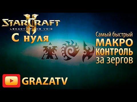 Starcraft 2 с нуля! Выпуск №7 - Самый быстрый макро-контроль за зергов