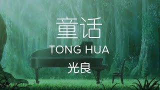 Download Michael Wong 光良【 Fairy Tale 童话 Tong Hua 】
