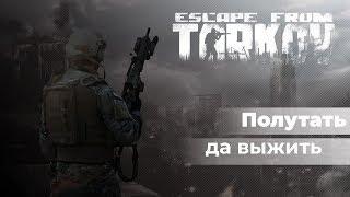 Не сбежать | Escape F...