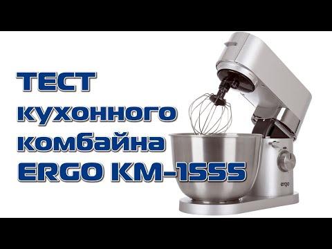 Тестируем кухонный комбайн ERGO KM 1555