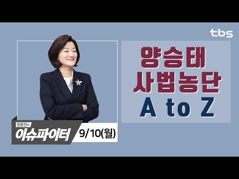 9/10(월) 양승태 사법농단 A to Z [장윤선의 이슈파이터]
