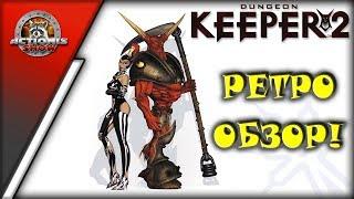 DUNGEON KEEPER 2! Хранитель подземелья 2! Ретро-обзор от Actionis!