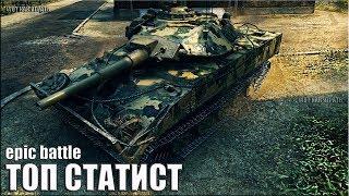 Самый АДРЕНАЛИНОВЫЙ бой 🌟 XM551 Sheridan World of Tanks как играют статисты на лт 10 уровня