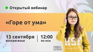 НШ | Литература.  «Горе от ума» А.С. Грибоедова
