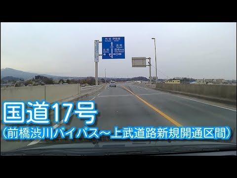 倍速BGMあり】国道17号(前橋渋川...