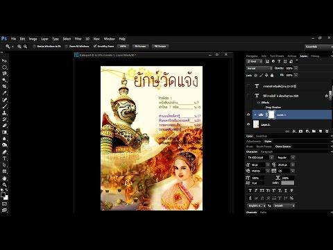 สอนทำหน้าปก รายงาน ปกหนังสือ แนวอาร์ต (art)+Photoshop