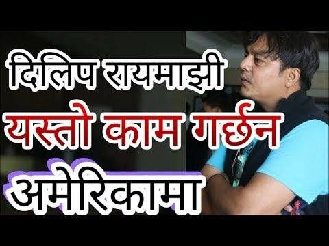 हेर्नुस..अमेरिकामा नायक दिलिप रायमाझी यस्तो काम गर्छन (भिडियो सहित) Interview With Dilip Rayamajhi