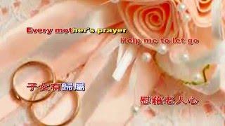 The Prayer 中文Karaoke Celine Dion 版本