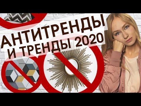 Тренды в дизайне интерьера 2020 — квартира с обложки!