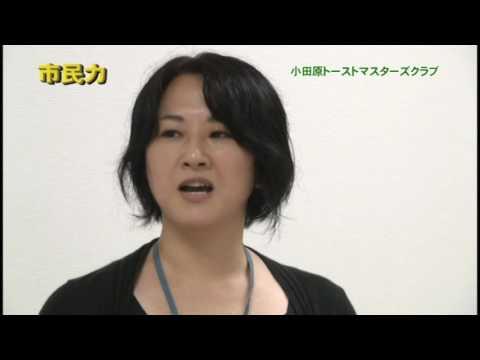 市民力 Vol.94 「小田原トーストマスターズクラブ」