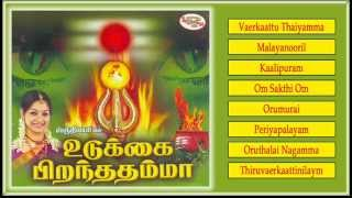 Udukkai Piranthathamma Music Juke Box