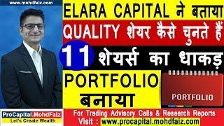 ELARA CAPITAL ने बताया QUALITY शेयर कैसे चुनते हैं | Positional Trading Strategy In Hindi