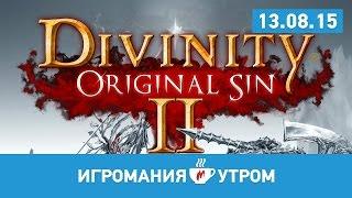 Игромания УТРОМ, 13 августа 2015 (Resident Evil 2, Divinity Original Sin 2, Fallout 4)