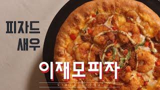 [이재모피자] 피자 드 새우