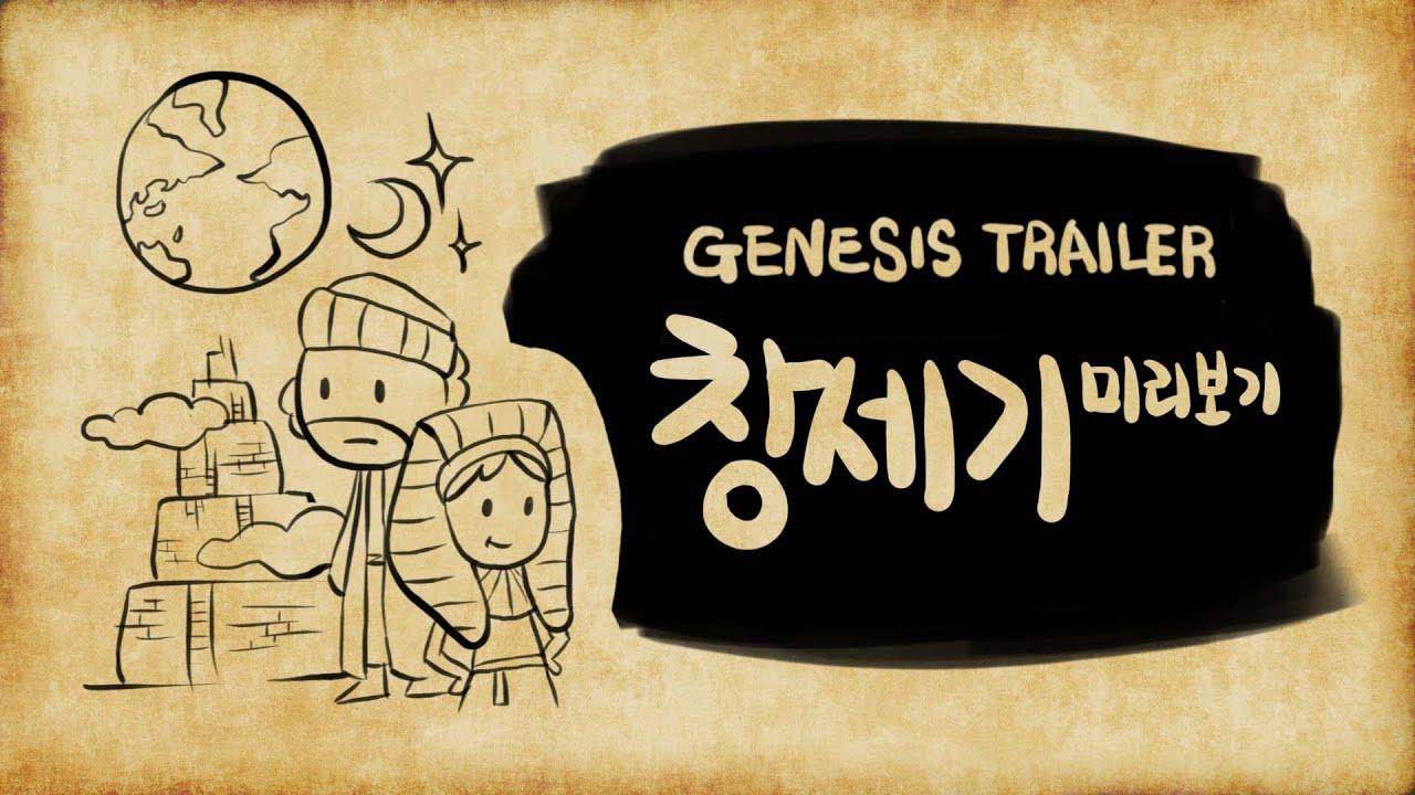 창세기 미리보기 - Genesis Trailer