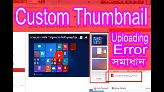 Custom YouTube Thumbnails Uploading problem solve How To Fix Unexpected End of JSON Input  ll bangla