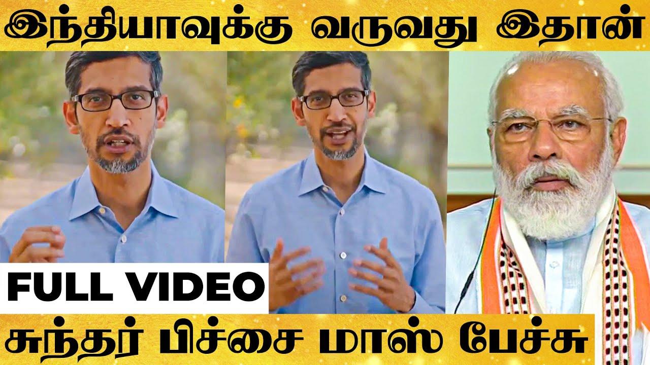 கெத்தா, Mass-ஆ உள்ள வறோம்..- Sundar Pichai-ன் அசத்தல் பேச்சு - Full Video